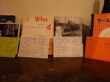 開室当初の本と交換の記録