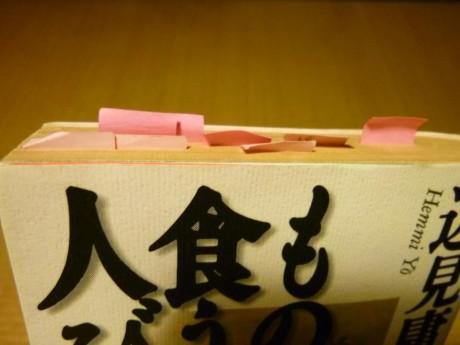 持ち主が許可していれば、借りた本に付箋を貼ったり、書き込みもできる