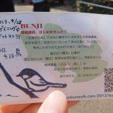 bunji-message2