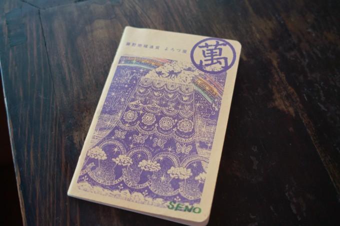 地域通貨「よろづ屋」の通帳。貸し借りを手書きで記入していく。